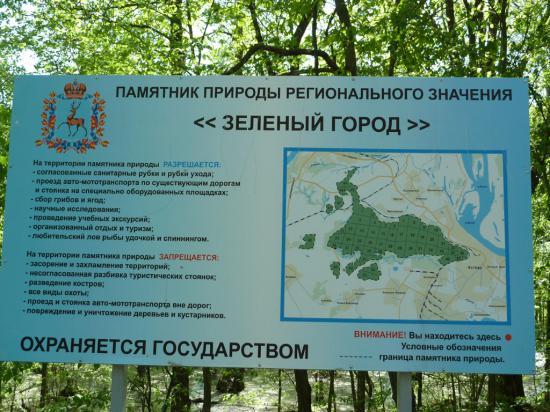 """карта лесного массива """"Зеленый город"""""""