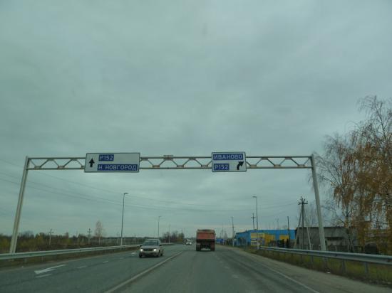 после Заволжье дорога соединяется с трассой на Иваново