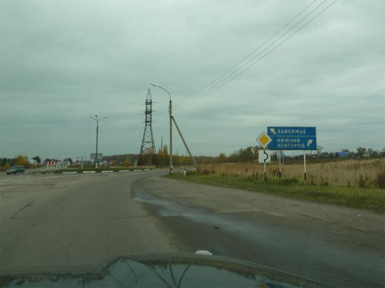 держим путь на Заволжье, указатель на Нижний Новгород направляет нас на трассу, по которой мы приехали в Городец
