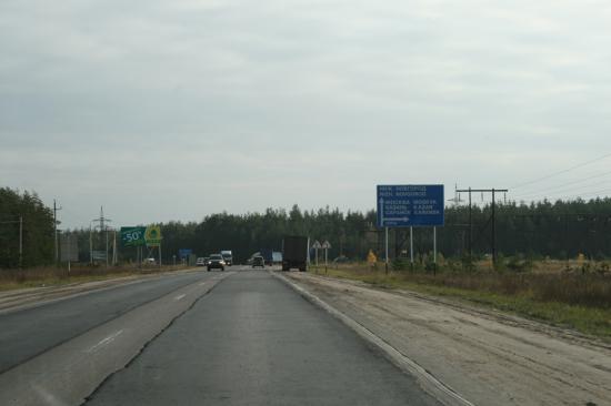 наша дорога сливается с московской трассой