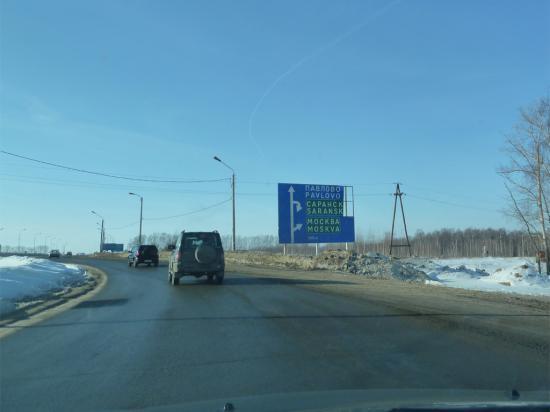 до Ворсмы совсем близко, следим за указателями - наш маршрут на Павлово