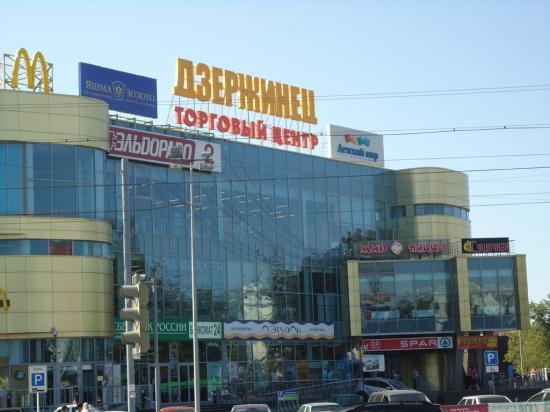 Это местный торговый  центр.