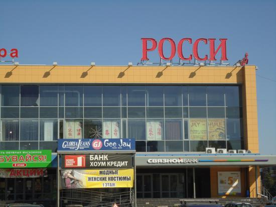 В старые времена это был кинотеатр Россия, а теперь торговый центр Росси