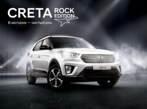 Стартовали продажи Hyundai Creta Rock Edition от 1 405 000 рублей
