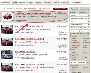 Реклама в ценах на авто