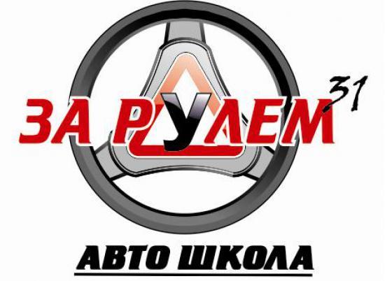автошкола за рулем в белгороде #5